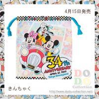 【即納】東京ディズニーランド34周年 記念スペシャルグッズ ◆2017年4月15日発売 期間限定 ◆...