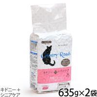 カントリーロード キドニー プラス シニアケア 635g×2 猫用腎臓ケア キャットフード グレインフリー|dogparadise
