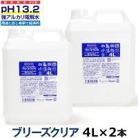 ブリーズクリア 最高濃度pH13.2以上 詰替 4L業務用×2本 アルカリ電解水 クリーナー 多目的洗剤 台所洗剤