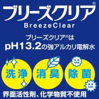 ブリーズクリア 詰替(コック付き) 4L業務用最高濃度pH13.2以上 アルカリ電解水 クリーナー 多目的洗剤|dogparadise|05