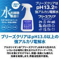 ブリーズクリア 詰替(コック付き) 4L業務用最高濃度pH13.2以上 アルカリ電解水 クリーナー 多目的洗剤|dogparadise|06