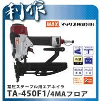 マックス 常圧ステープル用エアネイラ TA-450F1/4MAフロア