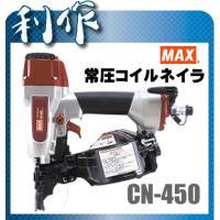 マックス 常圧 釘打機 釘打ち機 ( CN-450 ) 50mm コイルネイラ ワイヤ用機