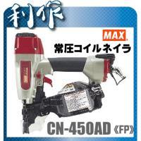 マックス 常圧 釘打機 釘打ち機 ( CN-450AD(FP) ) 50mm フリープラグ付 コイル...
