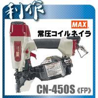 マックス 常圧 釘打機 釘打ち機 ( CN-450S(FP) ) 50mm コイルネイラ ワイヤー ...