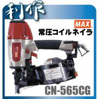 マックス 常圧 釘打機 釘打ち機 ( CN-565CG(FP) ) 65mm コイルネイラ