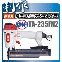 マックス 常圧 釘打機 釘打ち機 ( TA-235FN2 ) フィニシュネイル 型枠用