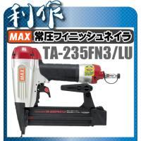 マックス 常圧 釘打機 釘打ち機 ( TA-235FN3 LU ) 足長15mm〜35mmまで ライ...
