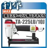 マックスライトユース常圧ステープル用エアネイラ 釘打機 釘打ち機 ( TA-225LU/10J )