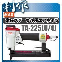 マックスライトユース常圧ステープル用エアネイラ 釘打機 釘打ち機 ( TA-225LU/4J )