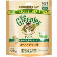 じっくり焼いたチキン味お肉好きの猫ちゃんに大人気。  ■対応:猫用 ■内容量:156g ■原材料:チ...