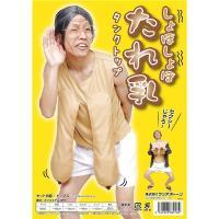 〔パーティ・宴会・コスプレ〕しょぼしょぼたれ乳タンクトップ