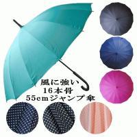 【梅雨対策で売れてます!即納!】【1本から販売!色の組み合わせは自由です。】ジャンプ傘なので片手で簡...