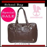 スクールバッグ 学生かばん 手提げ鞄 通学バッグ ビジネスバッグ LR6026 ダークブラウン色 LOVE RABBY(ラブラビ)