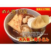佐野市仙波町に昔から伝わる、耳の形をした料理。 仙波町では、このうどんをお正月に食べるのが習慣になっ...