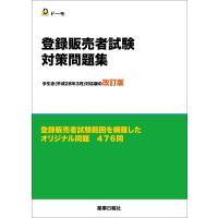 本書は、最新の登録販売者試験問題作成の手引き(平成28年3月正誤表反映版)に準拠し、これまでの出題傾...