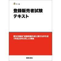 平成28年3月に「試験問題作成に関する手引」の正誤表が公開され、今年の登録販売者試験は、正誤表を反映...