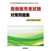 本書は、最新の出題範囲「登録販売者試験問題作成の手引き(平成30年3月)」に準拠し、これまでの出題傾...
