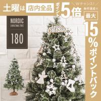 クリスマスツリー 180cm おしゃれ 北欧 セット オーナメント オーナメントセット LED イルミネーション ライト 飾り クリスマス 送料無料