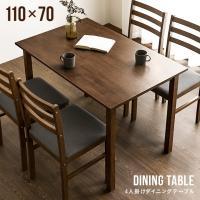 無垢材 ダイニングテーブル 送料無料 4人掛け テーブル 食卓テーブル 木製テーブル ウッドテーブル 長方形 4人用 四人掛け 四人用 コンパクト 110cm 天然木 北欧