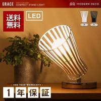 デスクライト 照明 送料無料 LED対応 シンプル モダン スポットライト テーブルライト インテリアライト 寝室 リビング 居間 間接照明 北欧 おしゃれ カフェ風