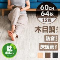 送料無料(一部地域除く) 【サイズ】 1枚:60×60×1(cm) 64枚セット  【カラー】 ブラ...