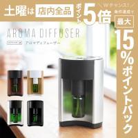 アロマディフューザー ネブライザー 送料無料 アロマ 香り 小型 コンパクト 軽量 タイマー usb コンセント おしゃれ