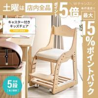 学習椅子 学習チェア 送料無料 木製 高さ調節 おすすめ 子供用チェア 子供用 椅子 子供イス 子供いす ダイニングチェア 学習いす