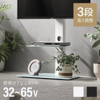 テレビ台 ハイタイプ 送料無料 壁寄せ テレビスタンド 最大65型対応 ハイタイプテレビ台 転倒防止 自立式 おしゃれ スリム 薄型 配線隠し 伸縮