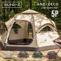 テント ワンタッチ ドーム型 送料無料 大型 5人用 フルクローズ 送料無料 サンシェードテント 紫外線カット 日焼け対策 簡易テント 防水 軽量