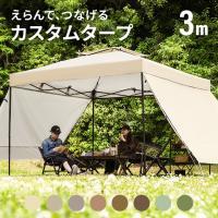 タープテント 3m 送料無料 ワンタッチ タープ UVカット 軽量 簡単 キャンプ バーベキュー 日よけ 紫外線防止