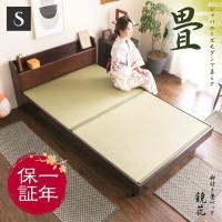畳ベッド たたみベッド 送料無料 シングル 脚付き 収納 ベッド ベッドフレーム