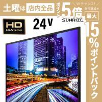テレビ ハイビジョン 24型 24インチ TV 送料無料 高画質 液晶テレビ 録画機能付き 外付けHDD録画機能 3波 地デジ BS CS ダブルチューナー 24V型
