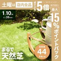人工芝 ロール リアル人工芝 芝生 1m×10m 芝生マット