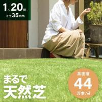 人工芝 ロール リアル人工芝 芝生 1m×20m 芝生マット