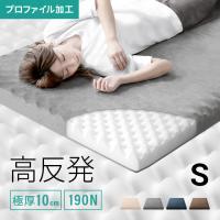 高反発マットレス マットレス 送料無料 シングル 10cm 高反発 高反発マット 超低ホル ベッドマットレス ウレタンマットレス ベッド ベッドパッド