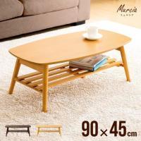 テーブル センターテーブル ローテーブル 送料無料 折りたたみ おしゃれ 木製 90×45cm リビングテーブル ウッド ウォールナット 北欧 ナチュラル