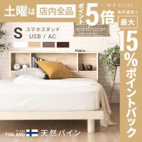 【予約】 ベッド すのこベッド 送料無料 シングル USBポート付き 宮付き 宮棚 ヘッドボード コンセント付き 収納ベッド 収納付きベッド おしゃれ 北欧