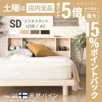 ベッド すのこベッド 送料無料 セミダブル USBポート付き 宮付き 宮棚 ヘッドボード コンセント付き 収納ベッド 収納付きベッド おしゃれ 北欧
