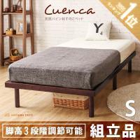ベッド すのこ 送料無料 すのこベッド シングル ベッドフレーム シングルベッド 脚付きベッド 高さ調整 木製ベッド 天然木 無垢材 おしゃれ 北欧