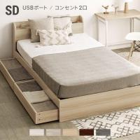 ベッド ベッドフレーム セミダブル コンセント付き USBポート付き 収納付き 引き出し付き ヘッドボード 宮棚 宮付き フロアベッド ローベッド 木製ベッド 北欧