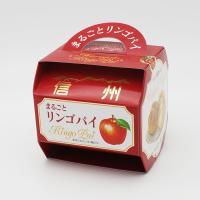 信州長野県のお土産 林檎のお菓子 まるごとりんごパイ(丸ごと1個林檎使用)