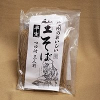 信州そば 長野県のお土産 蕎麦 信州のおいしい生そば半生つゆ付3人前
