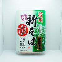 信州そば 長野県のお土産 蕎麦 信州産そば粉100%使用信州季節限定新そば