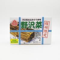 信州長野県のお土産 漬物 天日塩使用の自然の恵み信州限定野沢菜