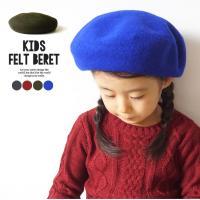DONOBAN MAMA SELECT ドノバンママセレクト キッズフェルトベレー帽  ■サイズ(c...