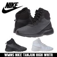 NIKE ナイキ WMNS NIKE TANJUN HIGH WNTR (ウィメンズ ナイキ タンジ...