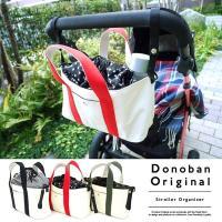 DONOBAN ORIGINAL ベビーカーバッグ  ■サイズ(cm) タテ 約17、ヨコ 約36、...