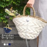 DONOBAN ORIGINAL ドノバンオリジナル ニットバスケットバッグ  ■サイズ(cm) 本...