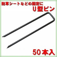 地面へのシートの固定に使用できるU型のピンです。  先が尖っており、簡単に地面に刺せます。  ※固い...